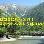 「避暑地」信州長野のおすすめスポット・ベスト5はコレ!子供連れて家族でエンジョイ!
