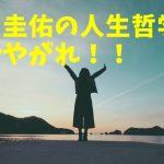 人生哲学は本田圭佑のブレない生き方に学べ!絶対に諦めない心構えとは?!