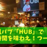 英国風パブ「HUB東梅田店」に一人で行ってきた!注文システムとオススメの理由を口コミレビュー!