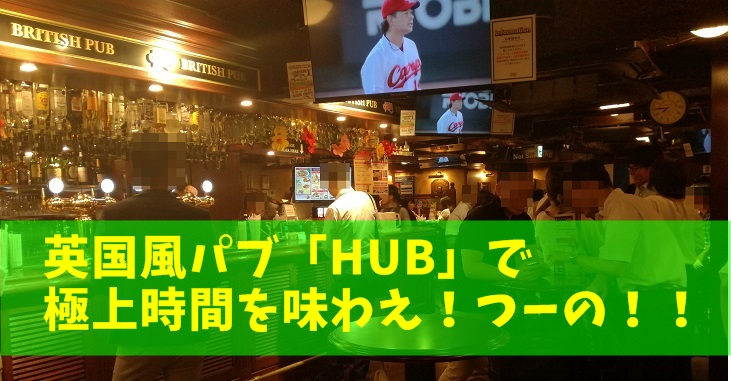 英国風パブ「HUB東梅田店」
