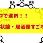 サイコロ振って進め!「大阪環状線」居酒屋すごろく旅!オッサンがやってみた!