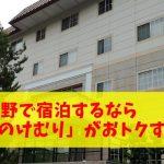 信州・長野の激安ホテル「白樺湖ホテル パイプのけむり」が快適&コスパ最高でオススメの理由!