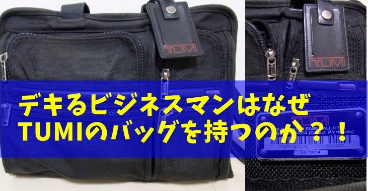 営業マン、サラリーマンに人気のTUMI(トゥミ)のビジネスバッグ
