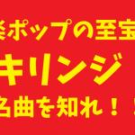 「キリンジ」のオススメ名曲ランキング!邦楽ポップスの至宝を聴き逃すな!