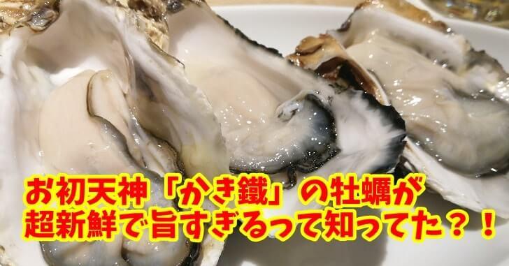 梅田・お初天神裏参道「かき鐵」