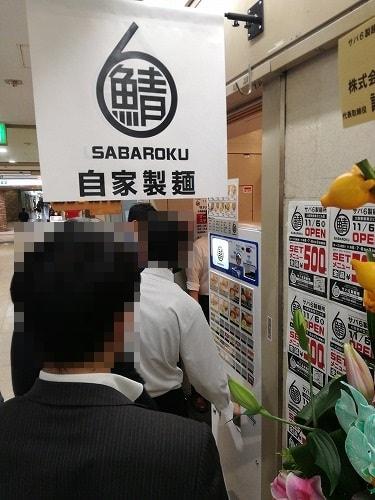 サバ6製麺所 大阪駅前第二ビル