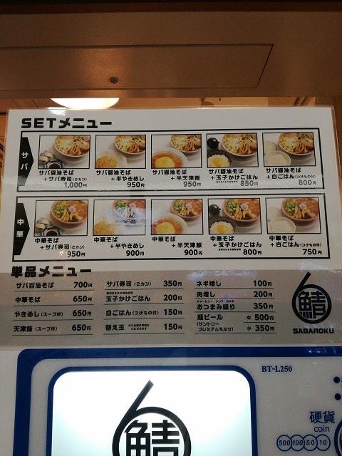 サバ6製麺所の券売機