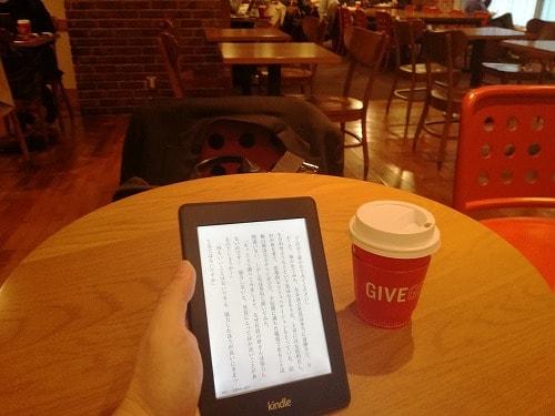 スタバでKindle Paperwhiteを使って本を読んでいる