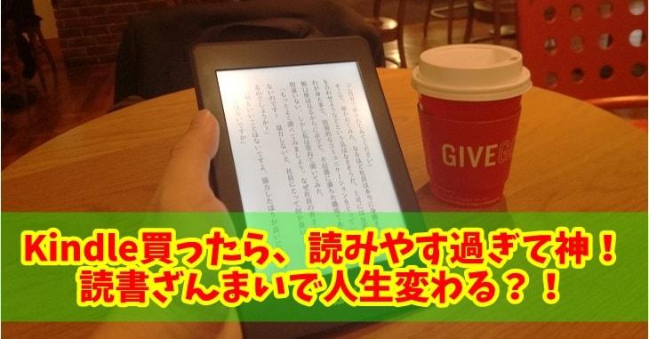 Kindle Paperwhiteが読みやすい!