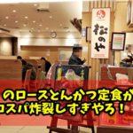 衝撃の安さ!「松のや」のロースとんかつ定食が530円でコスパ炸裂な件!