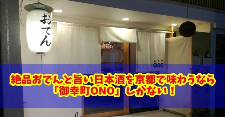 京都・河原町「御幸町ONO」