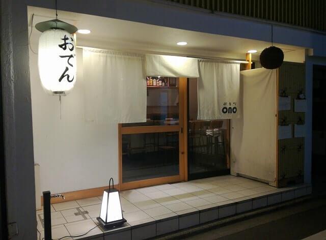 京都・河原町「御幸町ONO」の外観
