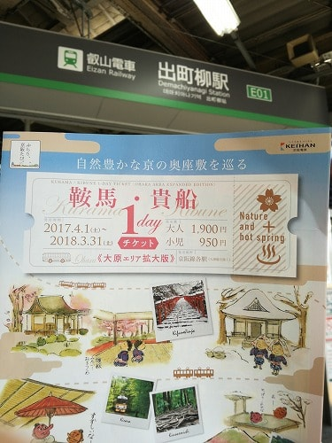 京阪電車の鞍馬・貴船1dayチケット