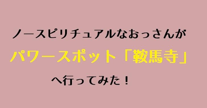 パワースポット・京都の鞍馬寺にノースピリチュアルなおっさんが行ってみた!