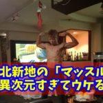 大阪・北新地「マッスルバー」が異次元すぎてウケる!ブロガー同士で行ってみた!