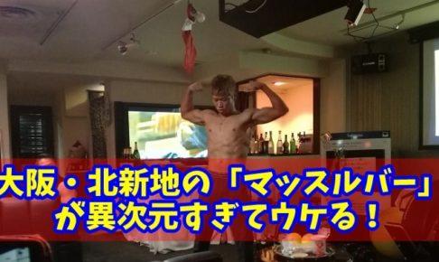 大阪北新地マッスルバーに行ってきた