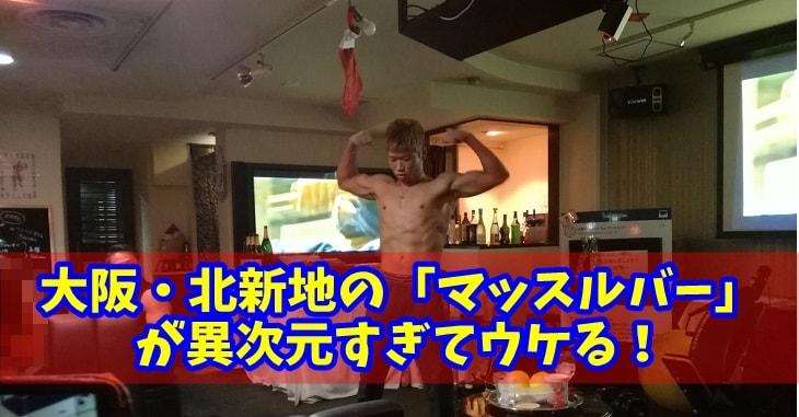 大阪・北新地 マッスルバー