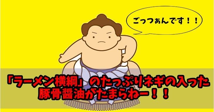 「ラーメン横綱」が梅田で食べられる!