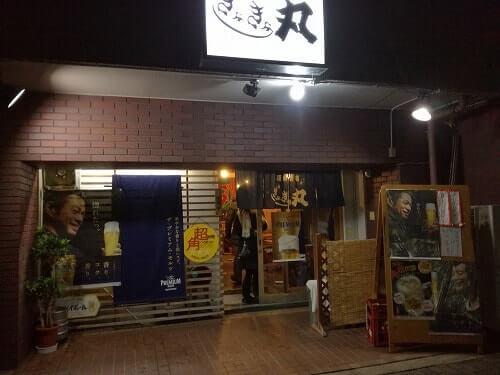 京都・堀川五条の居酒屋「魚魚丸(ぎょぎょ丸)」の外観