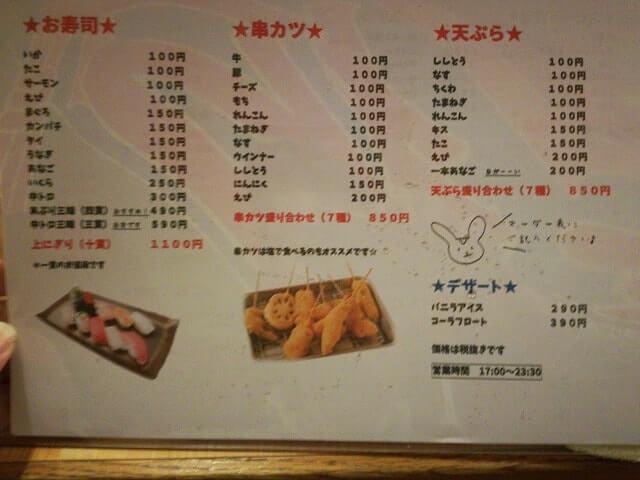 京都・堀川五条の居酒屋「魚魚丸(ぎょぎょ丸)」のメニュー