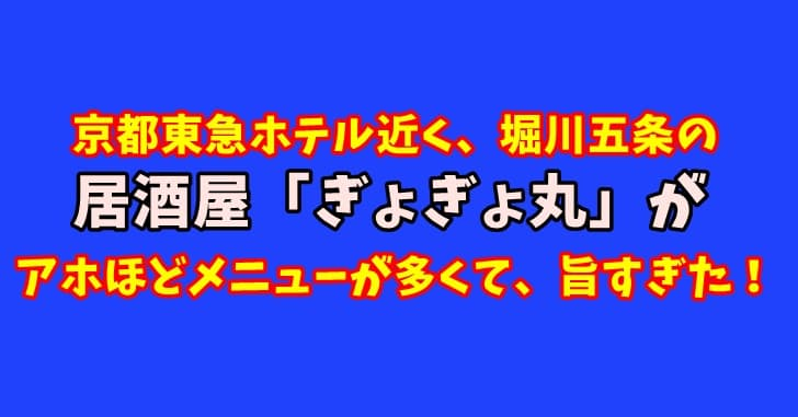 京都・堀川五条の居酒屋「魚魚丸(ぎょぎょ丸)」
