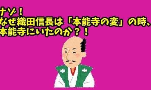 本能寺の変のナゾ!なぜ織田信長はそこにいたのか、歴史上最大のミステリーを暴く!