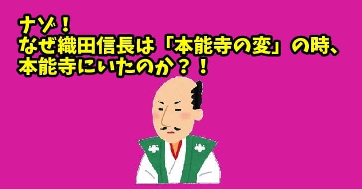 日本の歴史の謎!なぜ織田信長は本能寺にいたのか?!