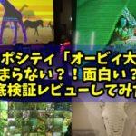 エキスポシティ・オービィ大阪はつまらない?!アニマルワールド新設!感想を口コミレビュー!