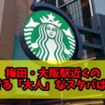 大阪駅・梅田周辺のスタバで落ち着いて勉強・仕事が出来る店はココ!