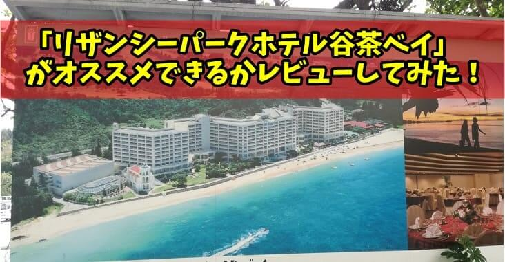沖縄・恩納村 リザンシーパークホテル谷茶ベイ