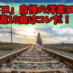これぞ美メロ!【洋楽ロック】オススメの名曲・厳選10曲を40代のオッサンがさらすよ!