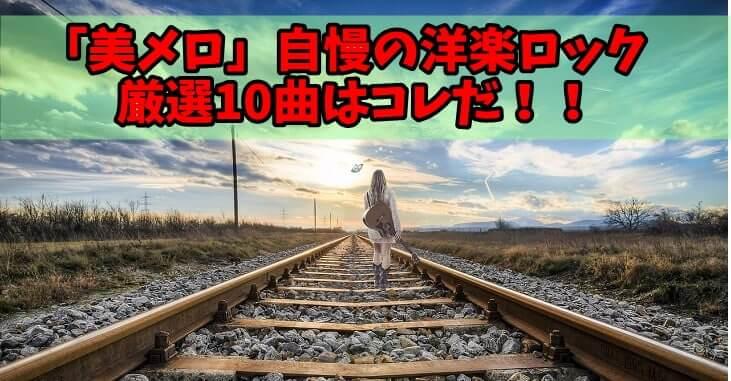 これぞ美メロ!【洋楽ロック】オススメの名曲・厳選10曲