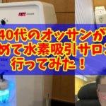 大阪の水素吸引サロンに40代男性が行ってみた!