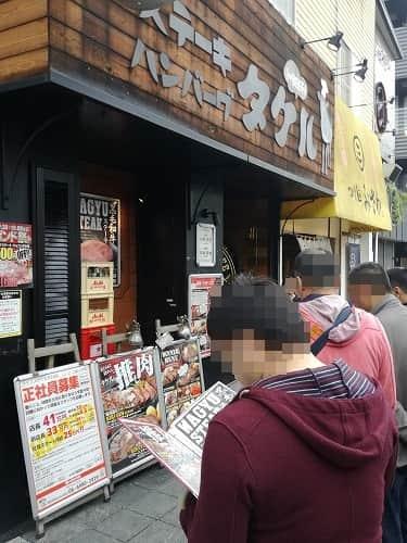 ステーキハンバーグタケル福島店