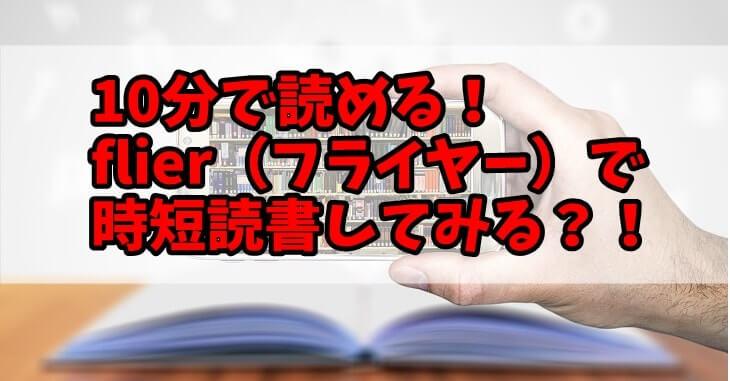 10分で読める!本の要約サイト「flier(フライヤー)」で時短読書