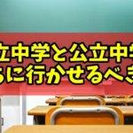 私立中学と公立中学、どちらに行かせるべき?