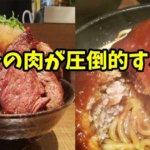 大阪福島の行列店タケルのステーキ丼がボリュームがスゴイ