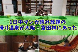 大阪・富田林の「Book & spa uguisu」がマンガ読み放題でマッタリできる