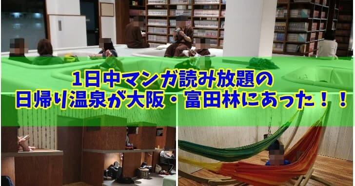 マンガ読み放題!富田林の日帰り温泉「Book&spa uguisu」