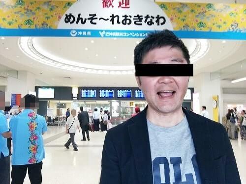 那覇空港に到着!めんそーれ!