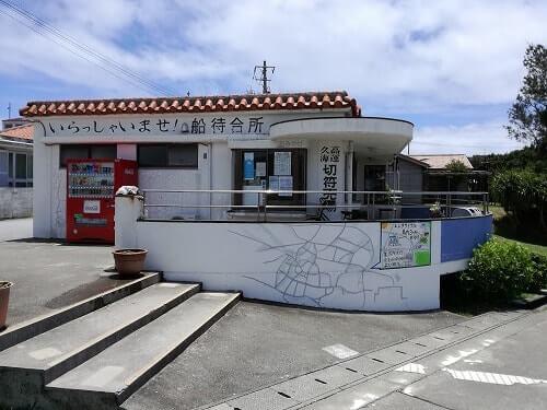 久高島船待合所