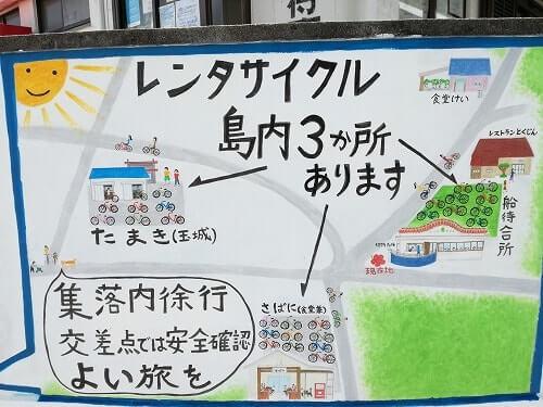 久高島のレンタサイクル屋は3ヶ所
