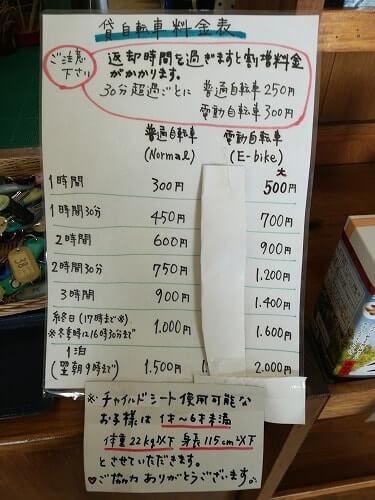 久高島のレンタサイクルの料金表