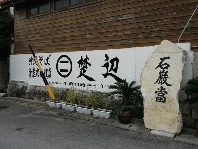 沖縄そば・楚辺