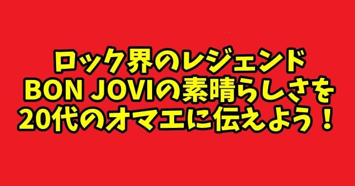80年代ハードロックを代表するBON JOVIの素晴らしさ・魅力