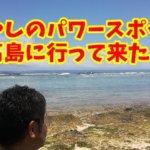癒しのパワースポット 神が住む久高島に行ってきた
