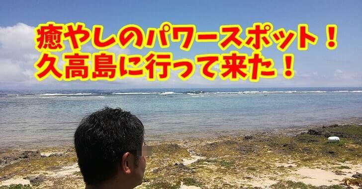 沖縄のパワースポット「久高島」のすすめコースを紹介!スピリチュアルを実感!
