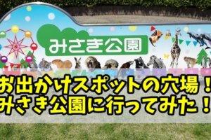 遊園地と動物園が両方楽しめる「みさき公園」が子供連れファミリーにオススメ