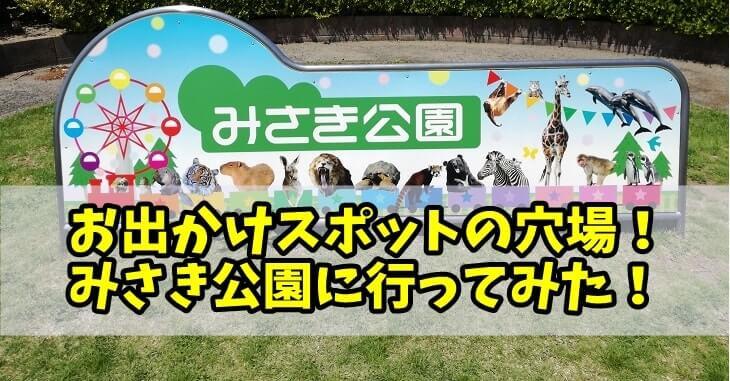 遊園地と動物園が両方遊べる!「みさき公園」