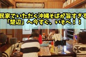 那覇の沖縄そばの名店「楚辺」を食レポレビュー